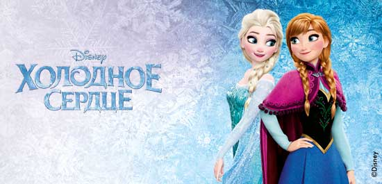 Disney «Frozen»
